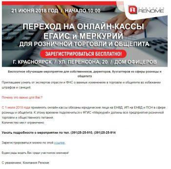 Screenshot 2 350x345 - Переход на онлайн-кассы и Меркурий для розничной торговли и общепита. Бесплатный семинар 21 июня 2018 года