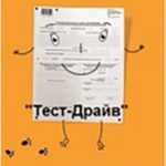 "test drajv 1 150x150 - Акция ""Тест-драйв"""