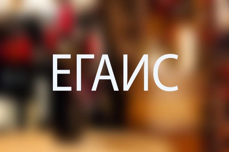 Как подключить ЕГАИС - компания «Реноме»