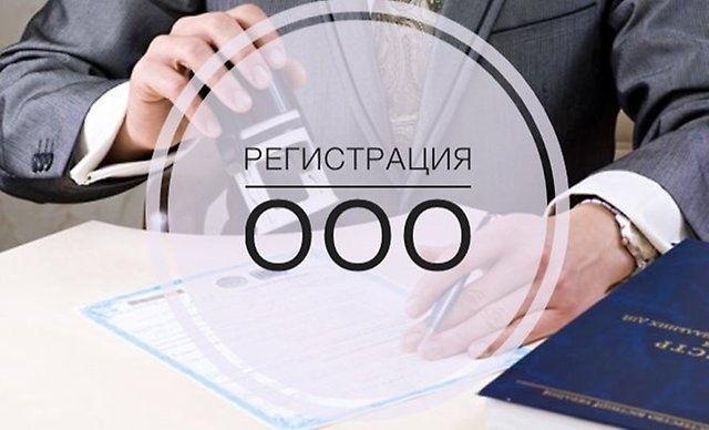 Регистрация ооо в пб типы деклараций ндфл