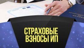 strahovye vznosy 280x161 - Индивидуальный предприниматель, находясь в отпуске по уходу за ребёнком в возрасте до полутора лет, освобождён от уплаты страховых взносов.