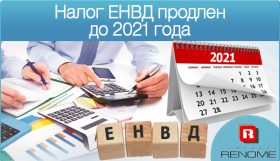 nalog ENVD prodlen do 2021 goda 280x161 - Следующий год станет последним для применения специального налогового режима в виде ЕНВД