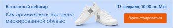 """900h150  banner vebinar markirovka obuvi 01 350x58 - Бесплатный вебинар """"Как организовать торговлю маркированной обувью"""""""