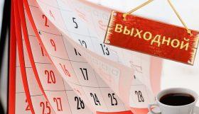 Vyhodnoj 280x161 - Перенос выходных дней в 2021 году