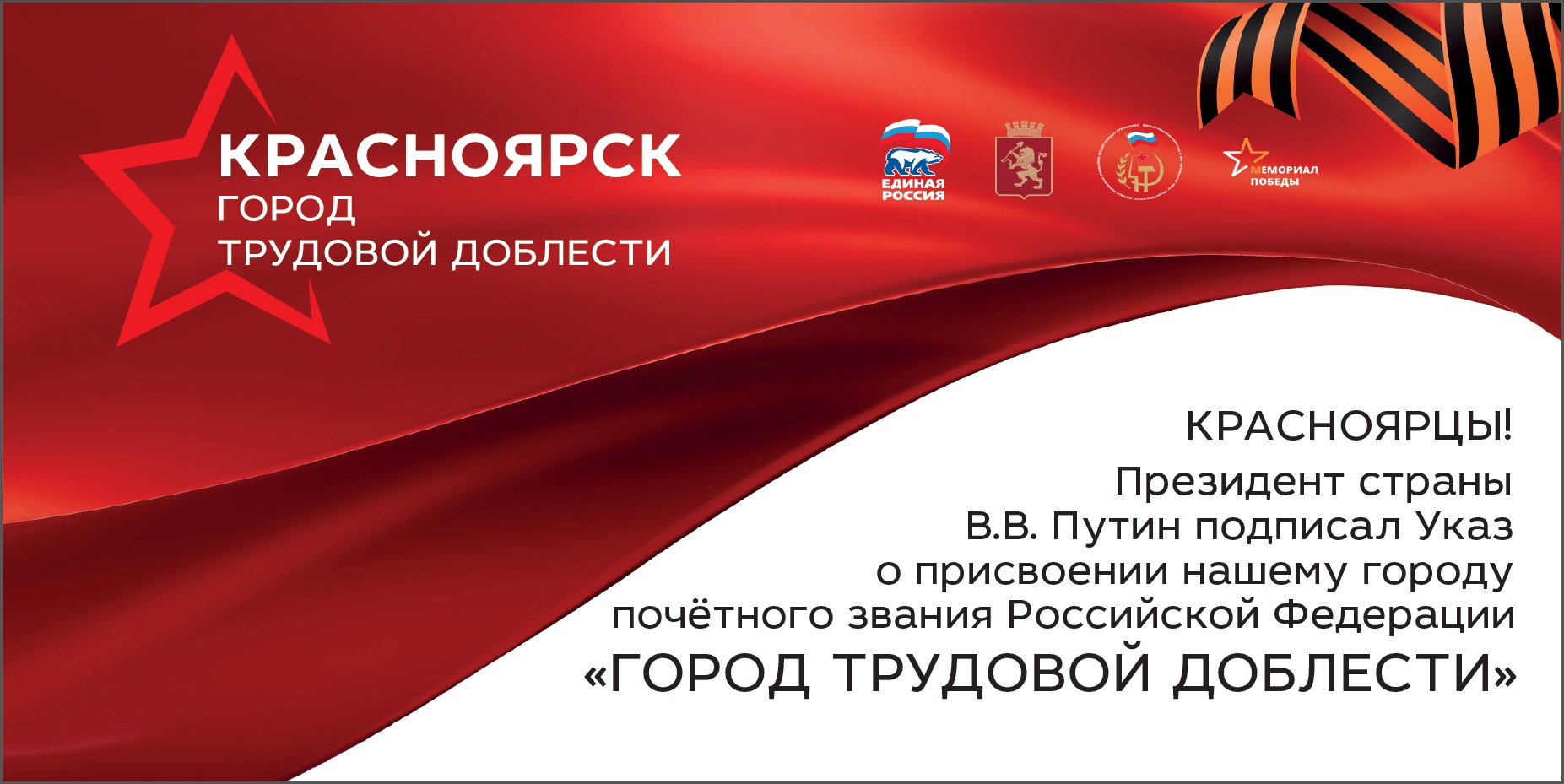 Gorod trudovoj doblesti 2 - Красноярск - город Трудовой Доблести
